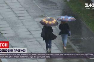 Погода в Україні: найближчі 3 дні в усіх регіонах прогнозують опади