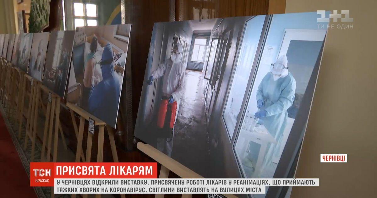Посвящение врачам: в Черновцах открыли выставку фотографий, которые спасают больных на COVID-19 украинцев