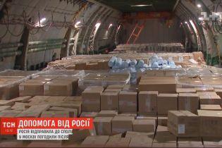 Россия отправила самолетом в США гуманитарную помощь