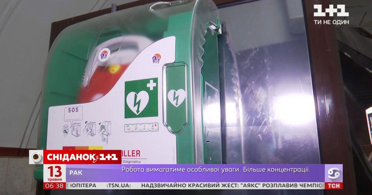 Відтепер у київському метро на всіх станціях у пасажирських зонах будуть розташовані дефібрилятори