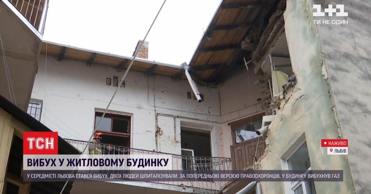 Травмовані люди та зруйнована стіна – чому вибухнув житловий будинок у Львові