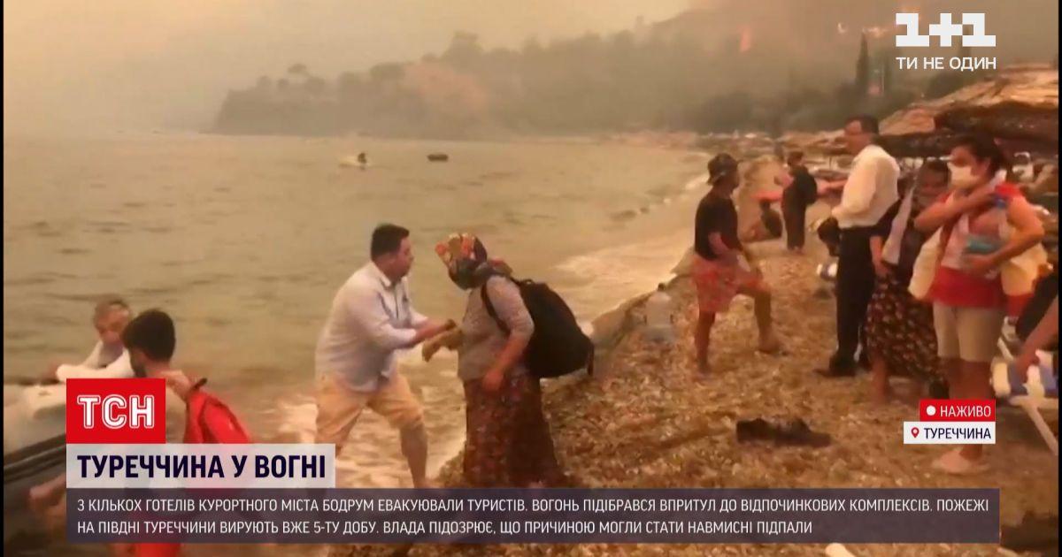 Новини світу: з турецьких готелів евакуюють людей - чи вдалося узяти нищівне полум'я під контроль