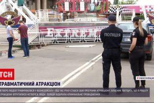 Новини України: у Вознесенську побили працівників атракціону, де напередодні травмувалися люди