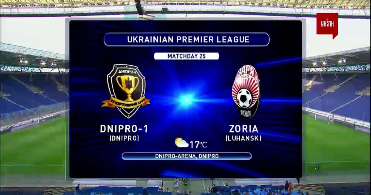 УПЛ   Чемпионат Украины по футболу 2021   Днепр-1 - Заря - 0:1. Обзор матча