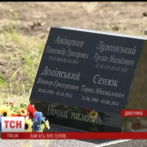 У Слов'янську відкрили меморіал на місці гибелі чотирьох Героїв України