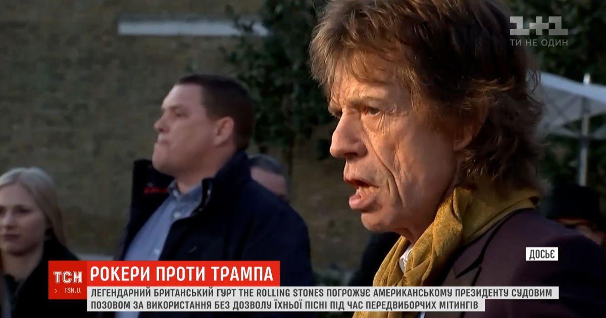 """Британская группа """"Rolling Stones"""" угрожает Трампу судебным иском"""