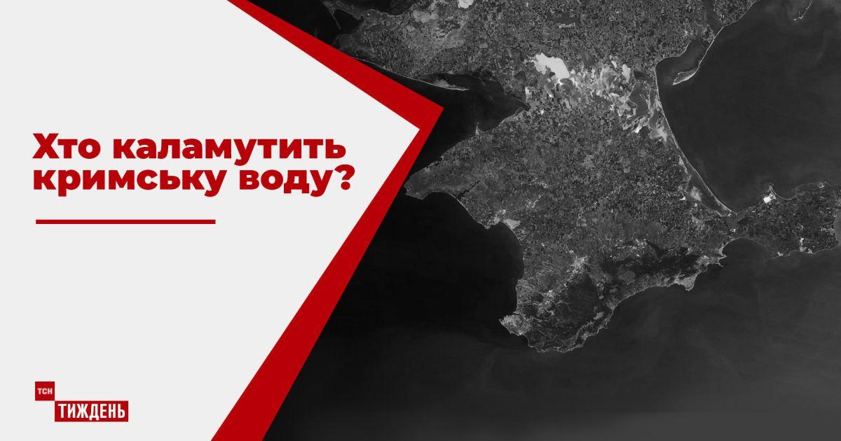 Почему Верховная Рада не согласовала приватизацию Северо-Крымского канала