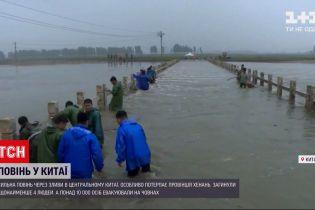 Новости мира: центральную часть Китая затопило, сообщают о не менее 12 погибших