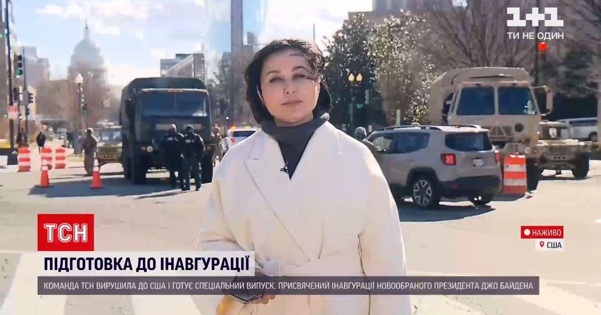 ТСН из Вашингтона: Наталья Мосейчук рассказала о подготовке к инаугурации президента США Байдена