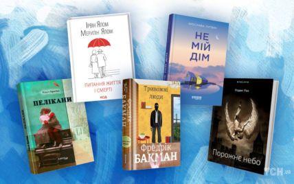 Что почитать в октябре: 5 новых книг, которые заставят задуматься
