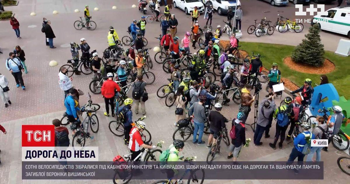 Новости Украины: столичные велосипедисты почтили память погибшей Вероники Вышинской