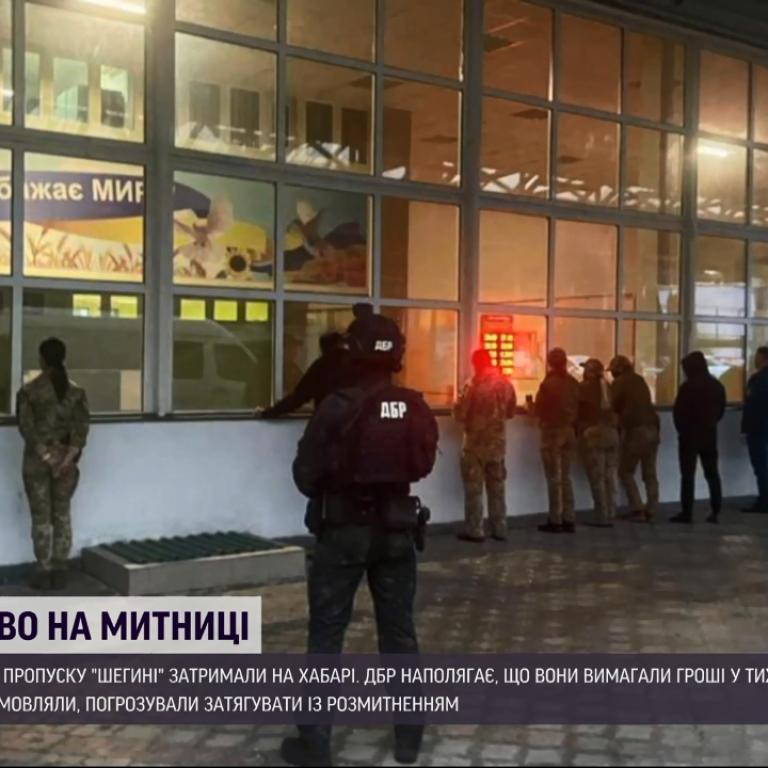 """""""Поймали с поличным"""": на границе в Шегинях задержали двух таможенников на взятках (видео)"""