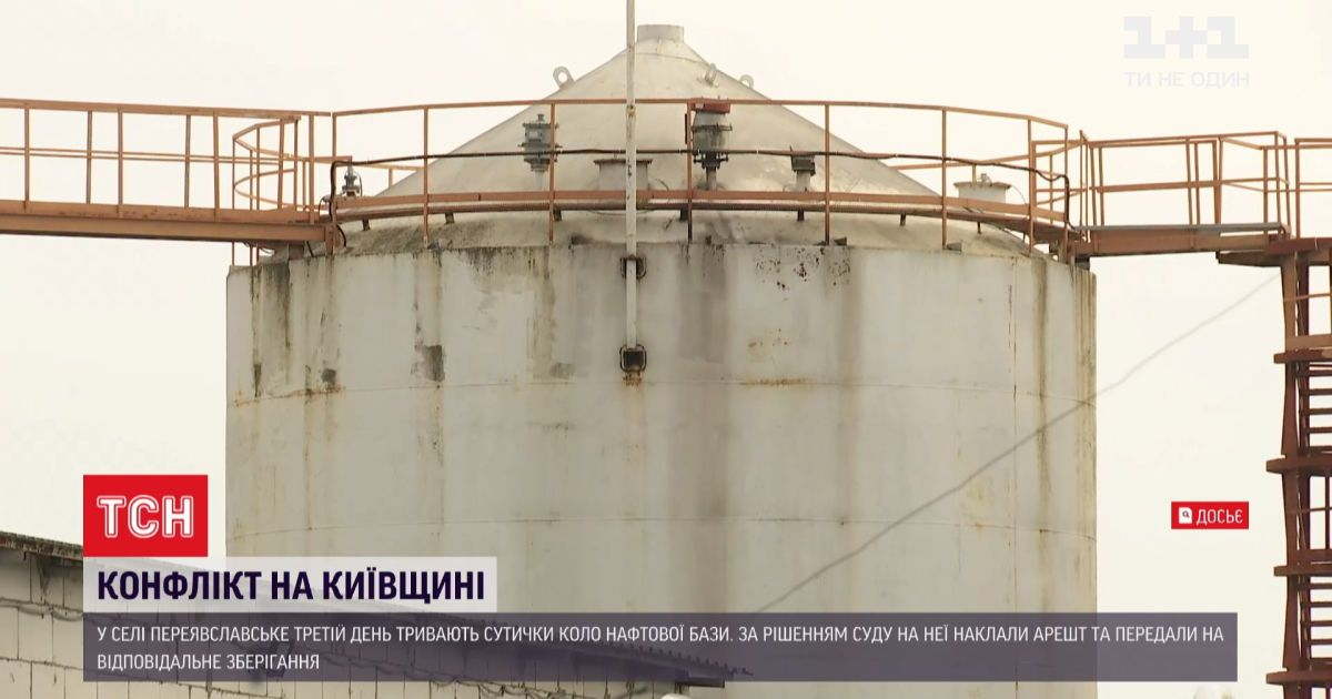 В Киевской области вспыхнул конфликт вокруг базы нефтепродуктов