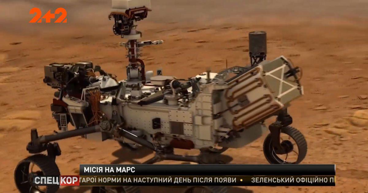 Старт американской экспедиции на Марс