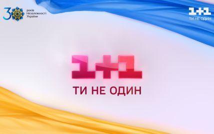 Українці святкували річницю Незалежності України разом з телеканалом 1+1, який став рекордсменом телеперегляду