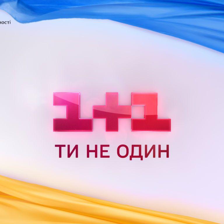 Група 1+1 media долучилася до загальнонаціональної інформаційної кампанії до Дня Незалежності