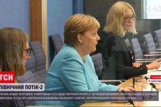 """Новини світу: як у Німеччині коментують угоду щодо """"Північного потоку-2"""""""