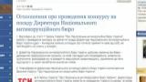 Розпочався конкурс  на посаду директора Антикорупційного бюро