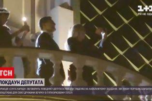 """Новости Украины: члены фракции """"Слуга народа"""" собираются обсудить скандальное поведение Тищенко"""
