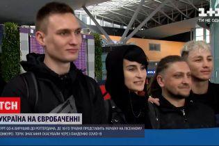 """Новости Украины: группа """"Гоу-Эй"""" полетела в Роттердам представлять нашу страну на """"Евровидении"""""""