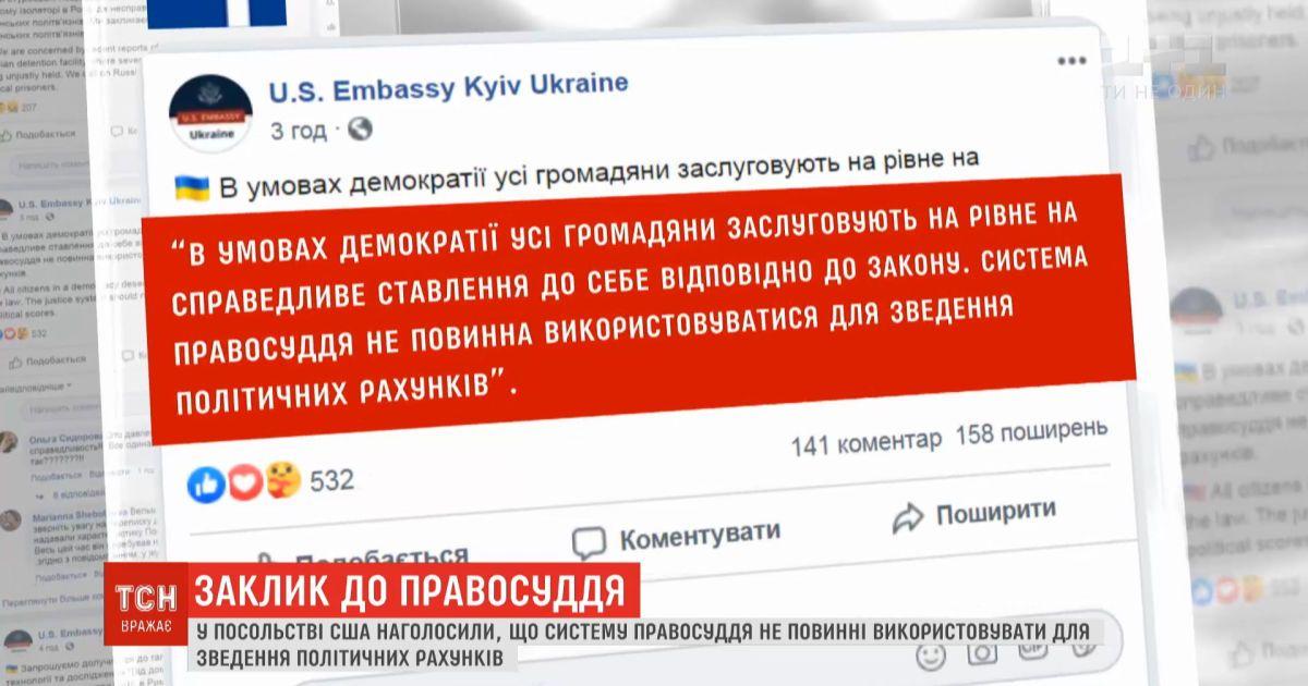 Американское посольство отреагировало на систему правосудия в Украине