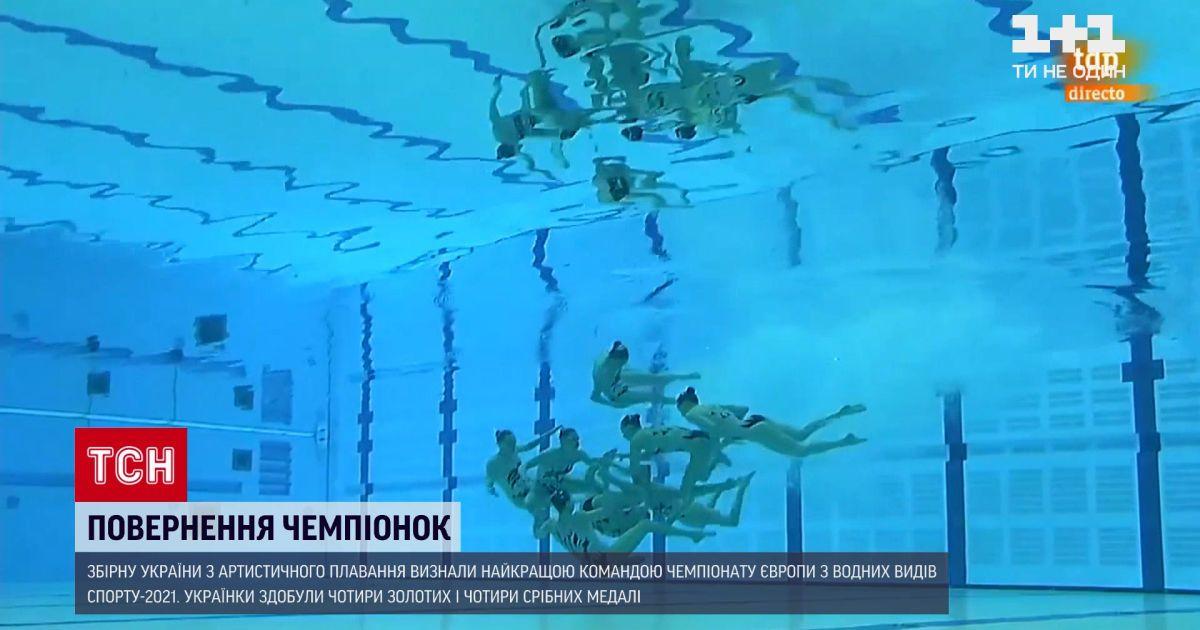 Новости Украины: сборная по артистическому плаванию стала лучшей командой нынешнего чемпионата Европы