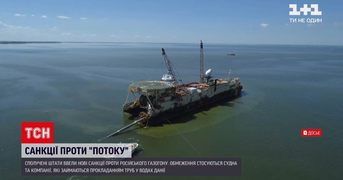 """Новини світу: США ввели нові санкції проти російського """"Північного потоку-2"""""""