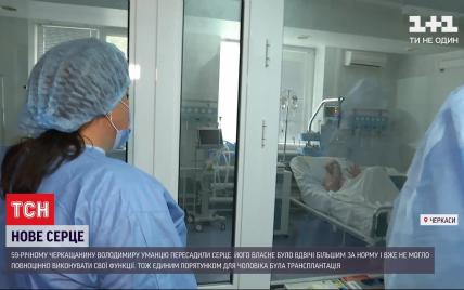 Життя чотирьох людей врятував один донор: в Черкасах чоловіку вперше пересадили серце