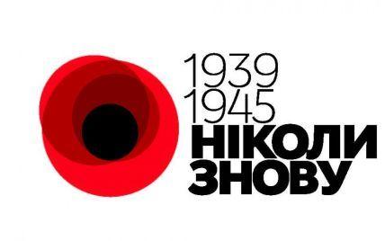 В Україні запровадять День пам'яті та примирення у доповнення до Дня Перемоги - Кириленко