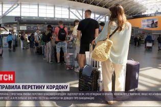 Новости мира: иностранцы, въезжающие на территорию Украины могут предъявить экспресс-тест на антиген