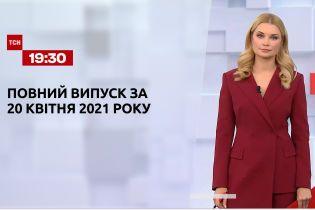 Новости Украины и мира   Выпуск ТСН.19:30 за 20 апреля 2021 года (полная версия)