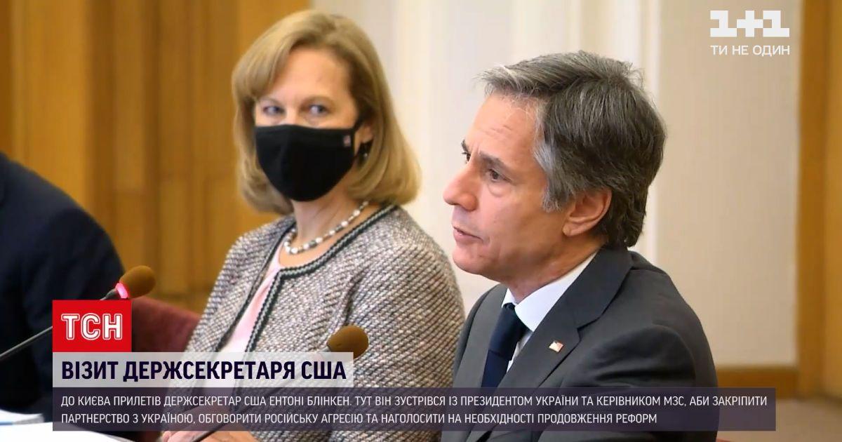 Новости Украины: Энтони Блинкен находится с официальным визитом в Украине