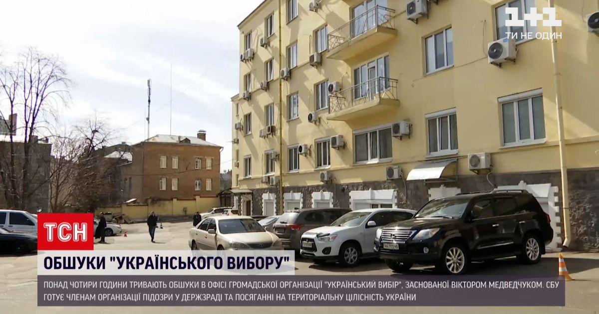 У Києві тривають обшуки в офісі громадської організації, заснованої Медведчуком