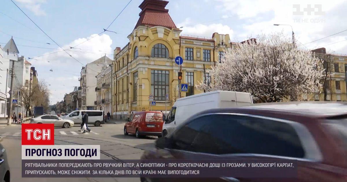 Погода в Украине: спасатели предупреждают украинцев о порывистом ветре