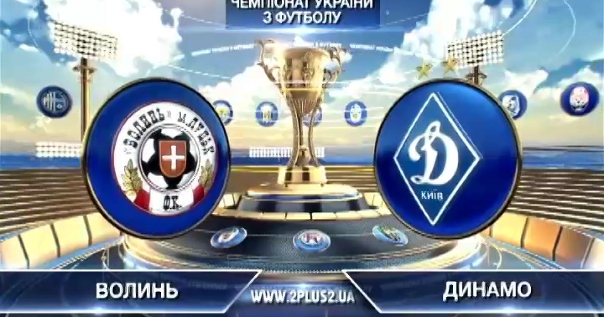 Волынь - Динамо - 1:3. Видео матча
