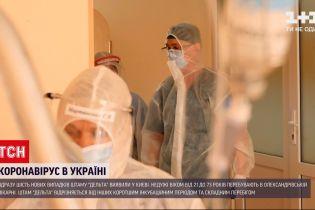 """Коронавірс в Україні: у 6 киян виявили штам """"Дельта"""" – МОЗ закликає до вакцинації"""