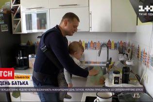 Новини України: як змінилася роль татусів та ставлення до цього статусу