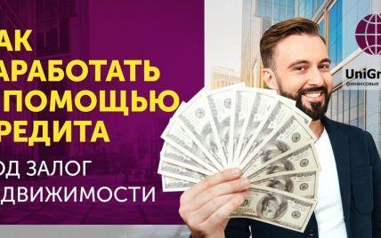 Как заработать с помощью кредита под залог недвижимости