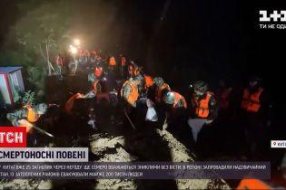Новини світу: кількість жертв повеней в Китаї зросла до 33 осіб