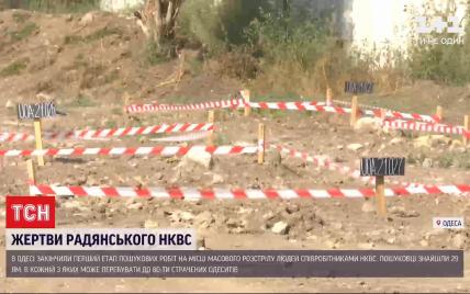 Раскопки на спецобъекте НКВД в Одессе: найдены уникальные вещи и бомбы