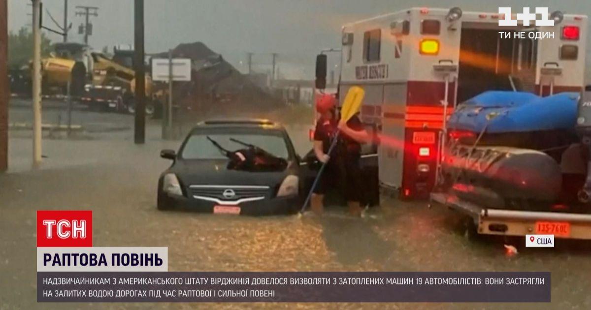 Новини світу: в американській Вірджинії за 50 хвилин дощем затопило вулиці