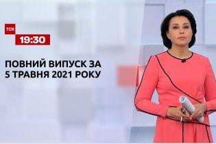 Новости Украины и мира | Выпуск ТСН.19:30 за 5 мая 2021 года (полная версия)