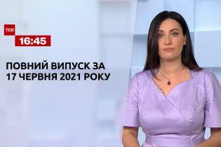 Новини України та світу | Випуск ТСН.16:45 за 17 червня 2021 року (повна версія)
