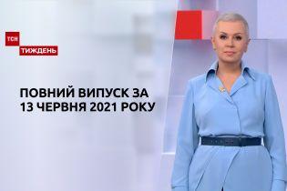 Новости Украины и мира | Выпуск ТСН.Тиждень за 13 июня 2021 года (полная версия)