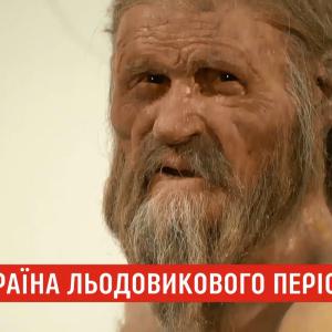 """Україна льодовикового періоду: чи можна на Прикарпатті відшукати """"родича"""" найстарішої мумії в світі"""