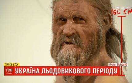 """Украина ледникового периода: можно ли на Прикарпатье отыскать """"родственника"""" старейшей мумии в мире"""