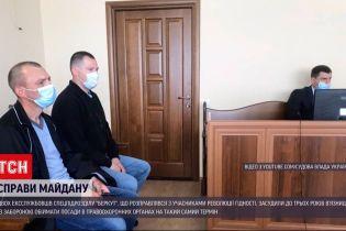 Новости Украины: двух экс-беркутовцев приговорили к трем годам тюрьмы за расправы в Революции Достоинства