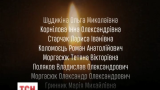 Стали відомі імена майже усіх, хто загинув від теракту під Волновахою