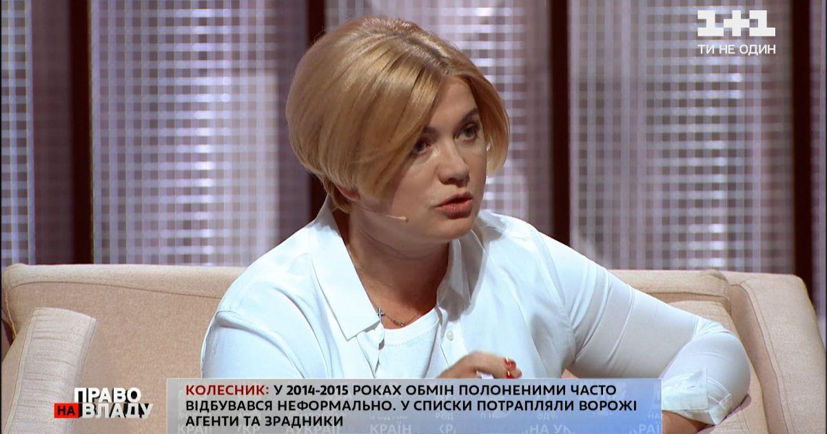 """""""Жертви групового зґвалтування"""" – Ірина Геращенко про сексуальне насилля на Донбасі"""