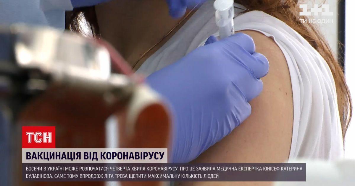 Новини України: чи буде в Україні четверта хвиля коронавірусу
